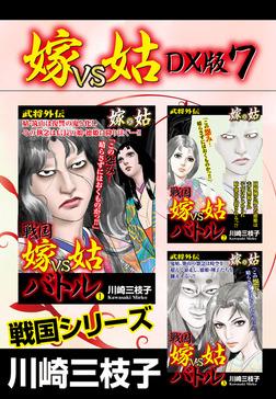 嫁VS姑 DX版 7 -電子書籍