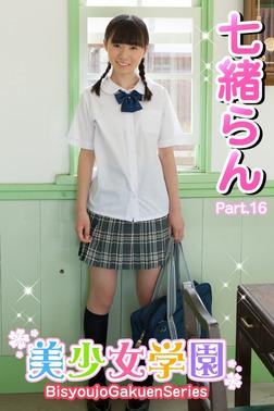 美少女学園 七緒らん Part.16-電子書籍