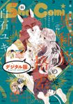Sho-Comi 2020年6号(2020年2月20日発売)