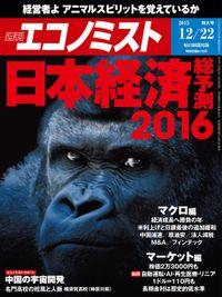 週刊エコノミスト (シュウカンエコノミスト) 2015年12月22日号