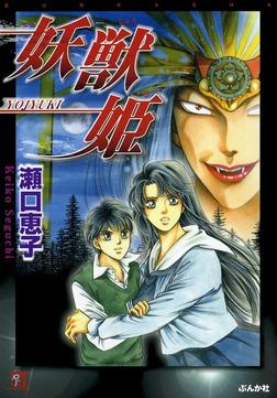 妖獣姫1巻-電子書籍