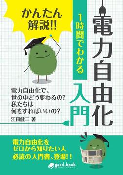 かんたん解説!! 1時間でわかる 電力自由化 入門-電子書籍