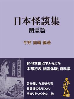 日本怪談集 幽霊篇-電子書籍