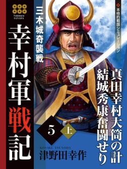幸村軍戦記 5 上 三木城奇襲戦-電子書籍