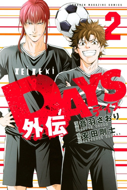 DAYS外伝(2)-電子書籍