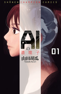 AIの遺電子 1-電子書籍
