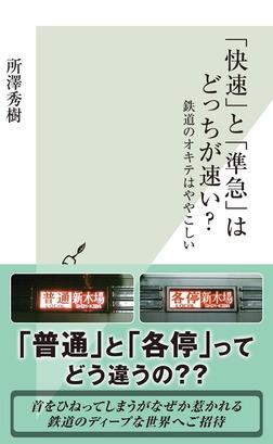 「快速」と「準急」はどっちが速い?~鉄道のオキテはややこしい~-電子書籍