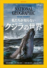 ナショナル ジオグラフィック日本版 2021年5月号 [雑誌]