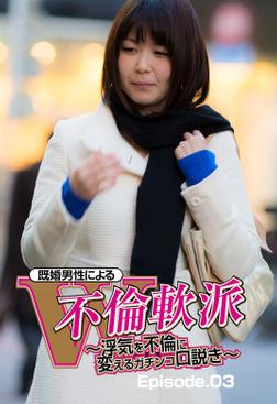 既婚男性による W不倫軟派 ~浮気を不倫に変えるガチンコ口説き~ Episode.03-電子書籍