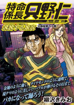 特命係長 只野仁 ルーキー編 分冊版(57)-電子書籍