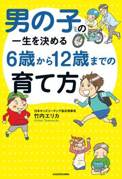 男の子の一生を決める 6歳から12歳までの育て方-電子書籍