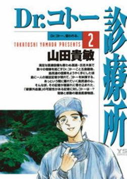 Dr.コトー診療所(2)-電子書籍