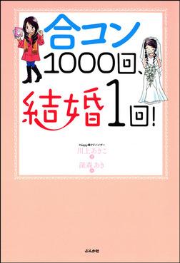 合コン1000回、結婚1回!-電子書籍
