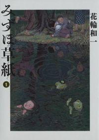 みずほ草紙(1)