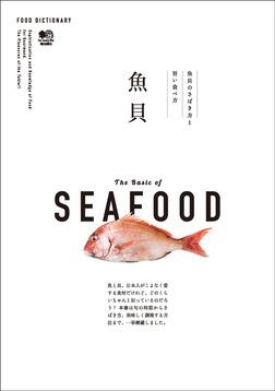 FOOD DICTIONARY 魚貝-電子書籍