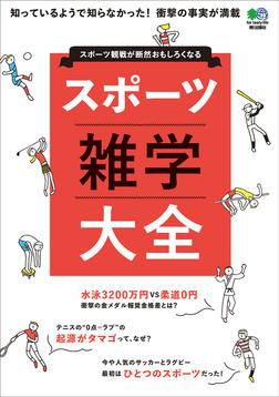 スポーツ雑学大全-電子書籍