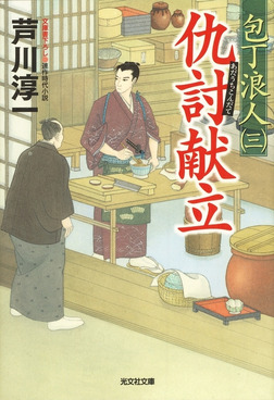 仇討献立~包丁浪人(三)~-電子書籍