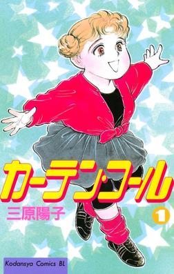 カーテン・コール(1)-電子書籍