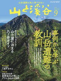 山と溪谷 2021年 9月号[雑誌]