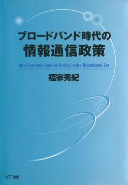 ブロードバンド時代の情報通信政策-電子書籍