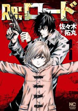 Re:ロード 1-電子書籍