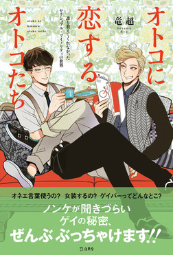 オトコに恋するオトコたち 誰も教えてくれなかったセクシュアル・マイノリティの世界-電子書籍