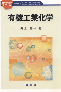 有機工業化学-電子書籍