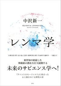 レンマ学(講談社)