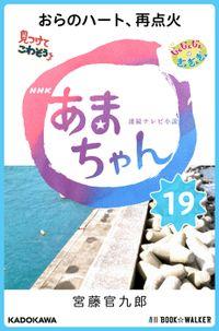 NHK連続テレビ小説 あまちゃん 19 おらのハート、再点火