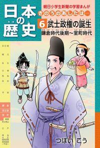 「日本の歴史 きのうのあしたは……6」(鎌倉時代後期~室町時代)