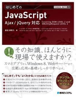 TECHNICAL MASTER はじめてのJavaScript Ajax/jQuery対応-電子書籍