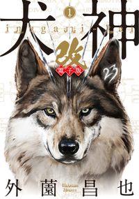 犬神・改 電子版 (1)