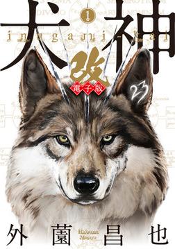 犬神・改 電子版 (1)-電子書籍