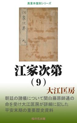 江家次第(9)-電子書籍