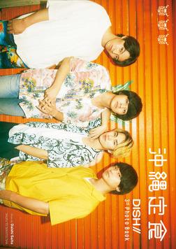 DISH// 3rd Photo Book 沖縄定食-電子書籍