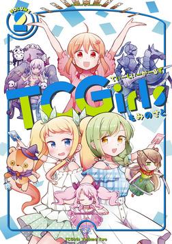 TCGirls 2巻-電子書籍