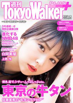 週刊 東京ウォーカー+ 2018年No.43 (10月24日発行)-電子書籍