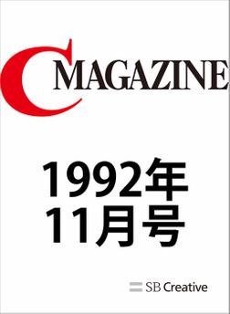 月刊C MAGAZINE 1992年11月号-電子書籍