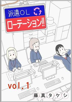 派遣OLローテーション!! vol.1-電子書籍