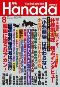 月刊Hanada2017年8月号