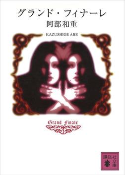 グランド・フィナーレ-電子書籍