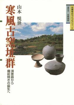 寒風古窯址群-須恵器から備前焼の誕生へ--電子書籍