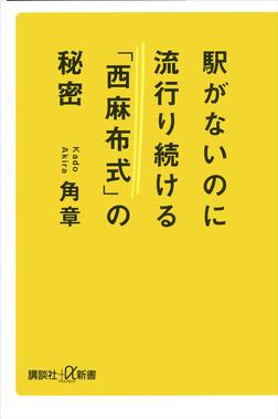 駅がないのに流行り続ける「西麻布式」の秘密-電子書籍