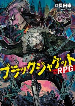 ブラックジャケットRPG-電子書籍