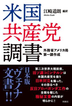 米国共産党調書-電子書籍