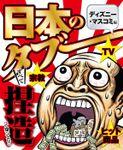 ナックルズ the BEST 日本のタブー~ディズニー・マスコミ編~
