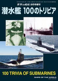 世界の艦船 増刊 第105集『潜水艦 100のトリビア』