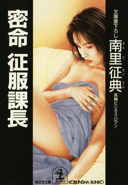 密命 征服課長-電子書籍