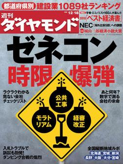 週刊ダイヤモンド 10年12月18日号-電子書籍