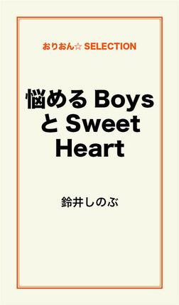 悩めるBoysとSweet Heart-電子書籍